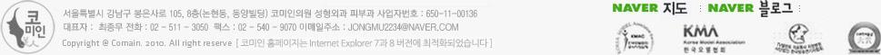 서울시 강남구 논현동 200-6번지 동양빌딩 7층 코미인 성형외과
